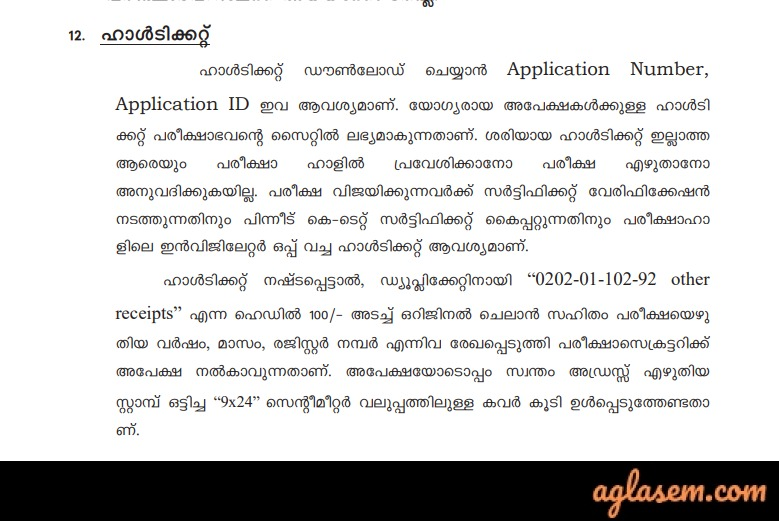 KTET Application Form KTET Application Form 2020: Application Process Is Over Now