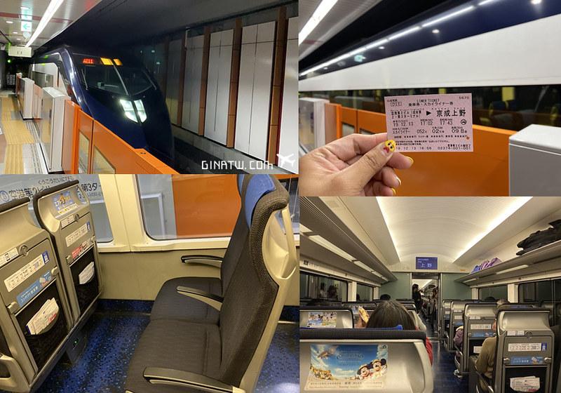 2020成田機場 市區退稅/機場交通Skyliner京成電鐵/一般地鐵進東京市區/華航線上預辦登機 @Gina Lin