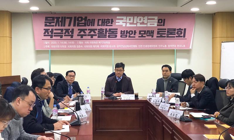 20200114_국민연금의 적극적 주주활동 모색 토론회