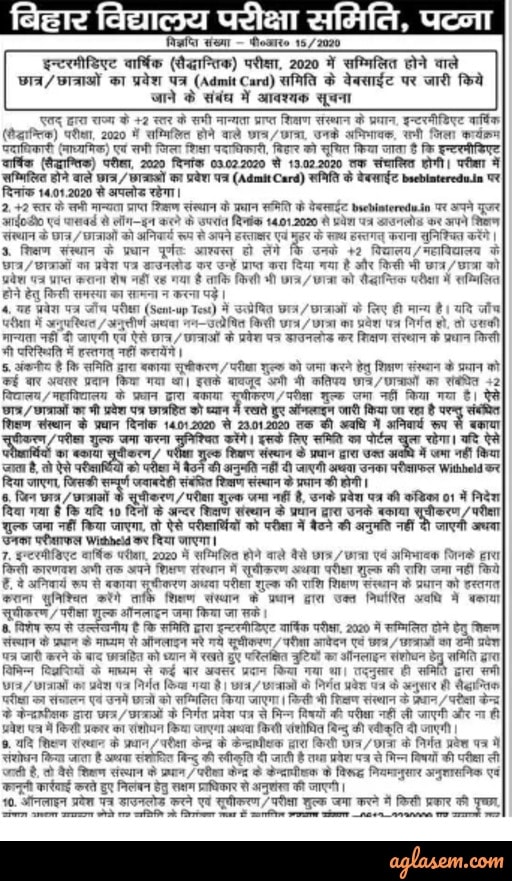 Bihar Board 12th Admit Card 2020 (Available) | BSEB 12th Admit Card 2020