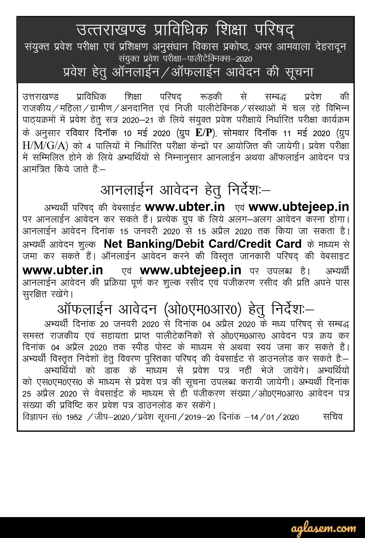 UBTER JEEP 2020 Application Form Release Notice