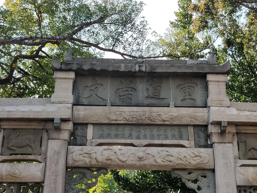 府城四大石坊 (12)