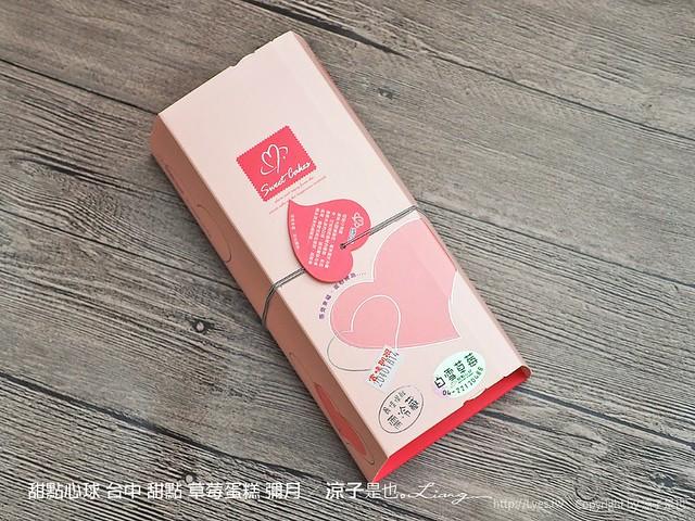 甜點心球 台中 甜點 草莓蛋糕 彌月