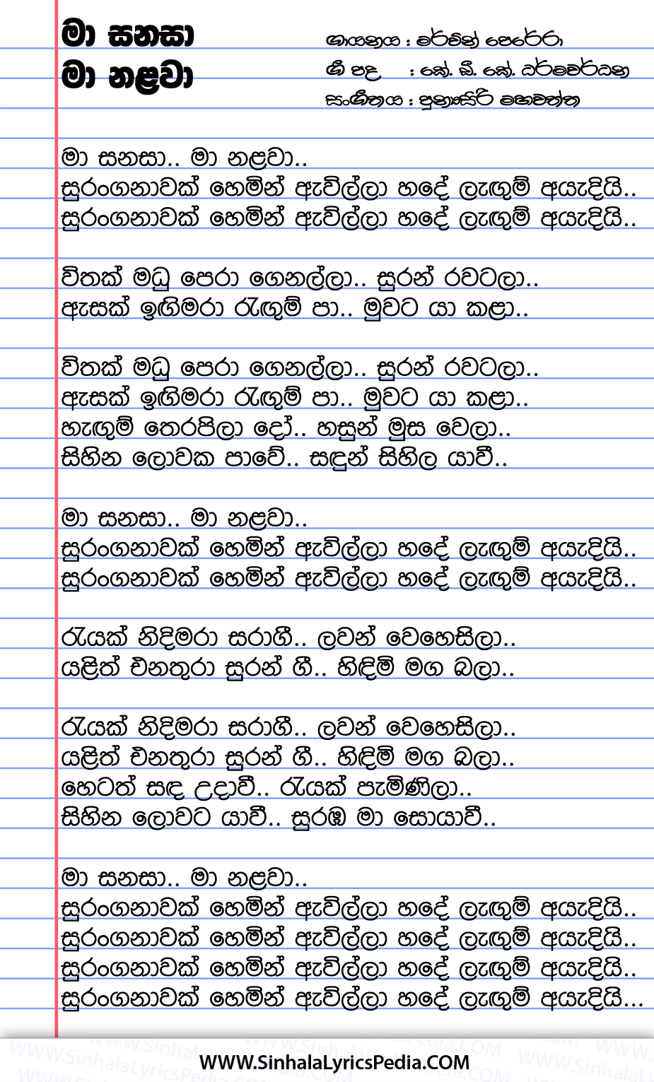 Ma Sanasa Ma Nalawa Song Lyrics