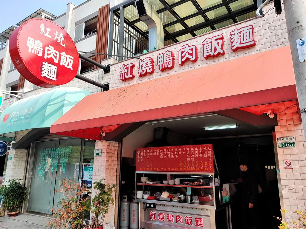 大林紅燒鴨肉飯 (1)