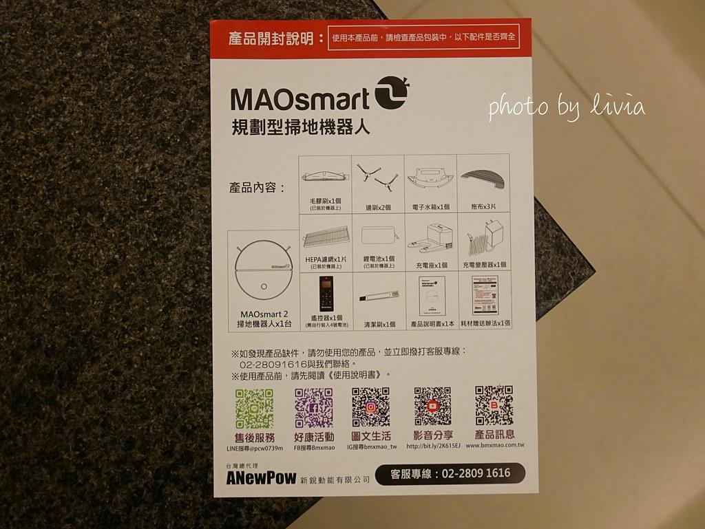 maosmart224