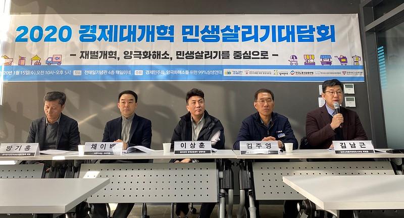 20200115_경제대개혁민생살리기대담회