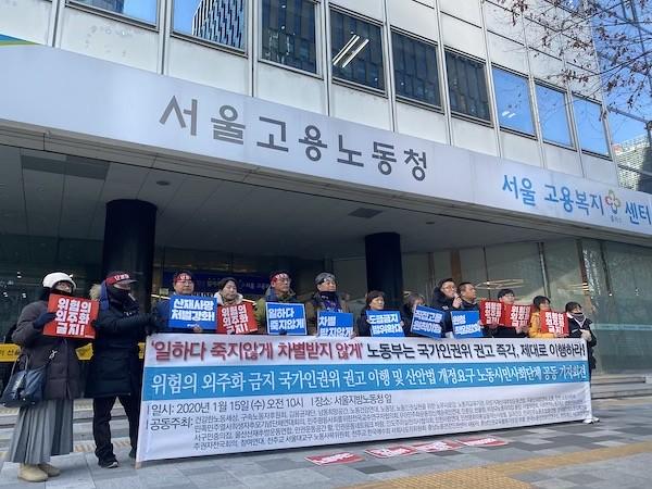 20200115_기자회견_위험의외주화금지 인권위 권고 이행 촉구