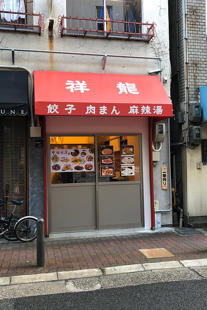 二度目の「祥龍」(神戸・元町)