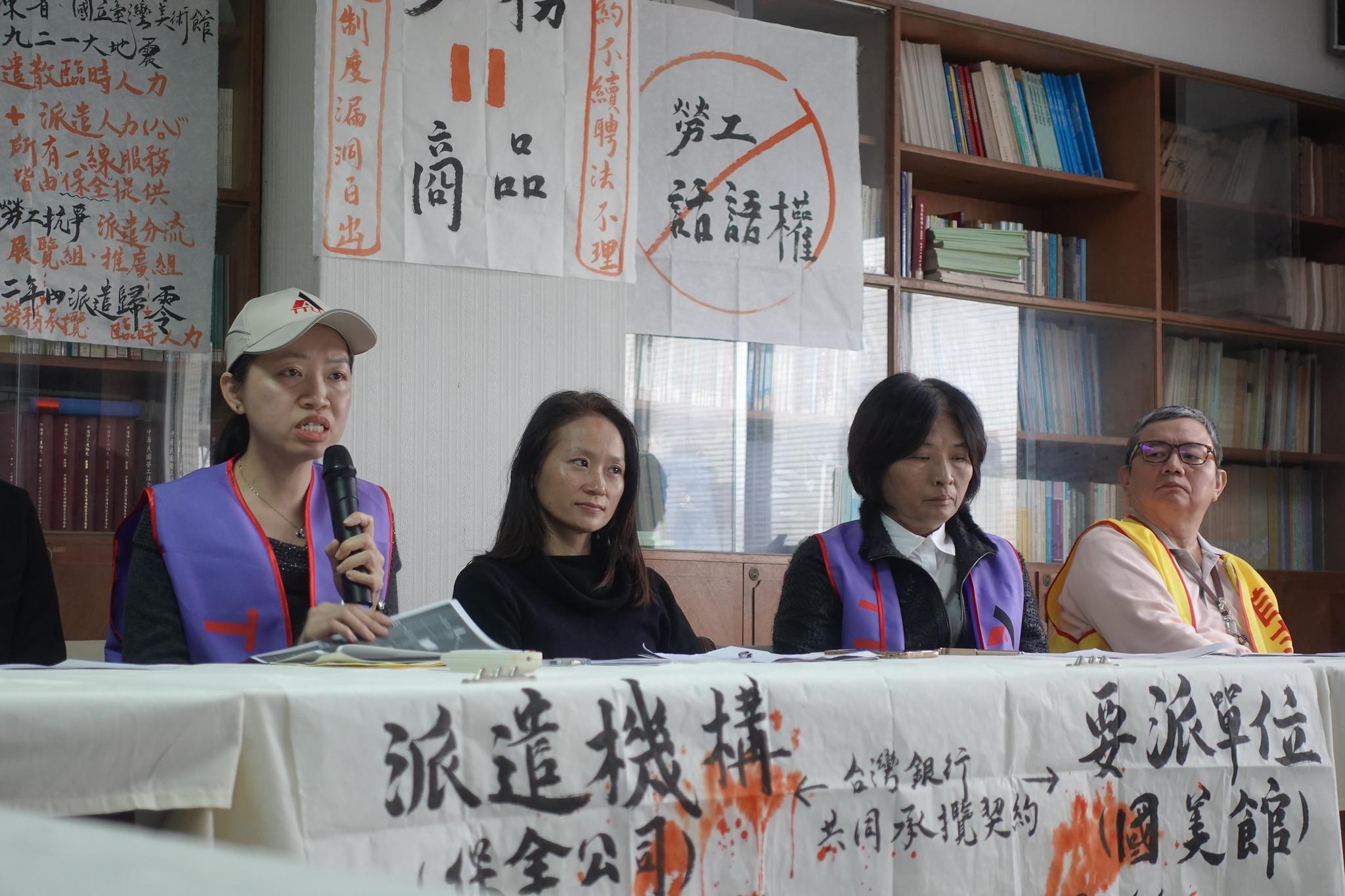 國美館委外廠商違法打壓工會,派遣工會召開記者會要求復職。(攝影:張智琦)