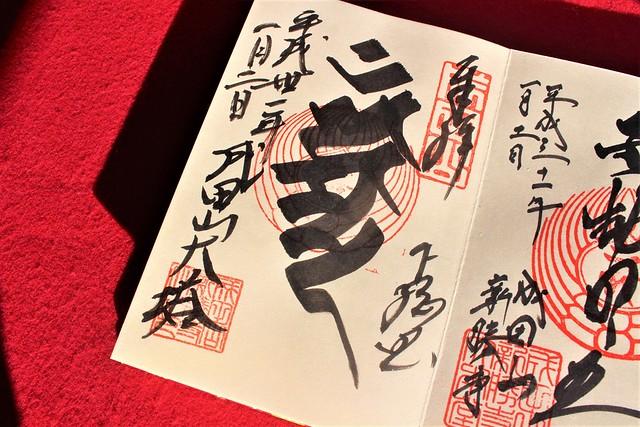 成田山新勝寺の梵字御朱印