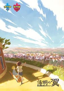 描繪『寶可夢 劍/盾』世界的群像劇   短篇動畫新作「破曉之翼(薄明の翼)」第一集公開!