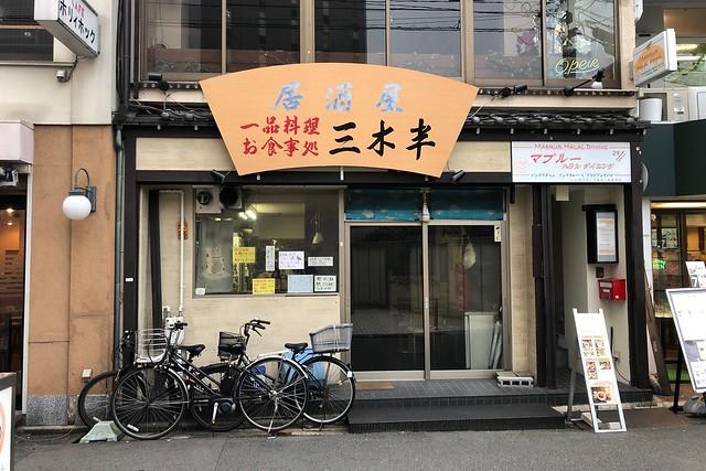 久々に三木半(京都・裏寺町)