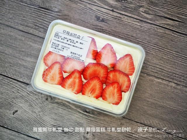 雅蜜斯牛軋堂 台中 甜點 草莓蛋糕 牛軋糖餅乾