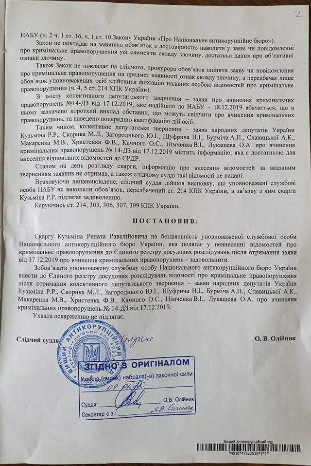 documents de la cour anti-corruption d'Ukraine