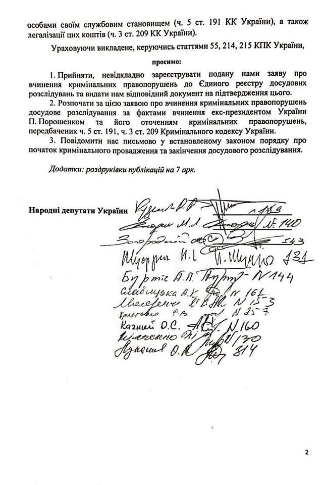 document envoyé au Bureau anti-corruption d'Ukraine