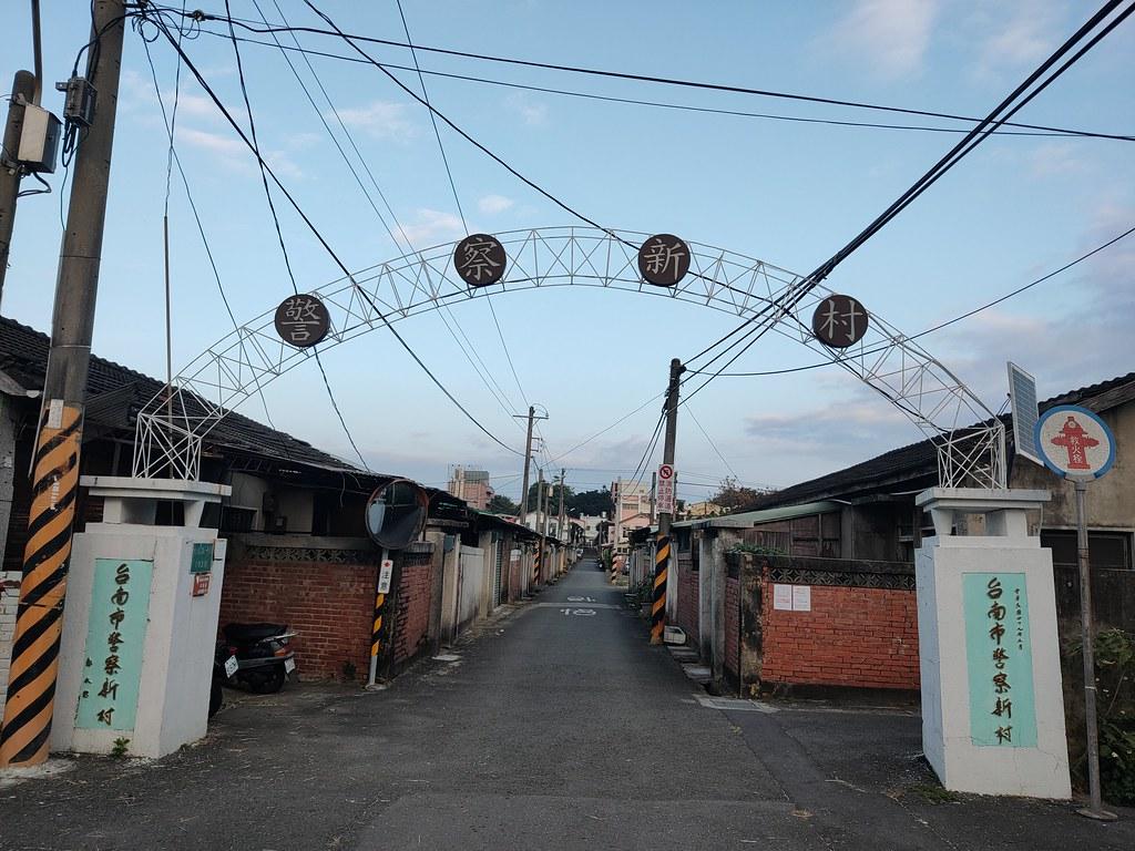 台南市警察新村 (1)
