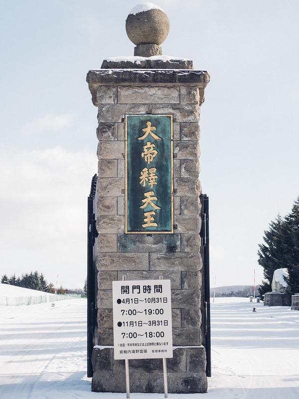 北海道|Hokkaido