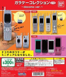 勾起你玩手機的青澀回憶!BANDAI 彩色手機轉蛋 docomo 版(ガラケーコレクション~docomo ver.~ )