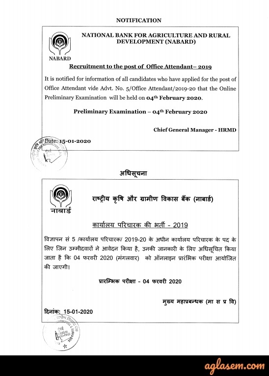 NABARD Office Attendant Exam Date 2020
