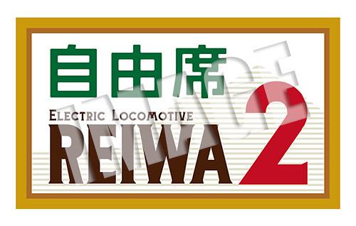 EL REIWA2☆客車案内板