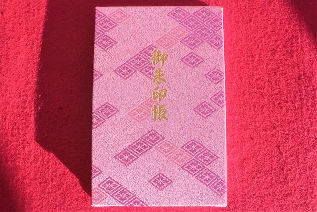 伊勢神宮のオリジナル御朱印帳「西陣織(ピンク)」