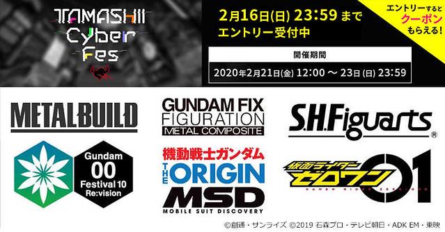 Tamashii Cyber Fes 2020