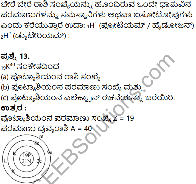 KSEEB Solutions for Class 8 Science Chapter 3 Paramanuvina Rachane in Kannada 12