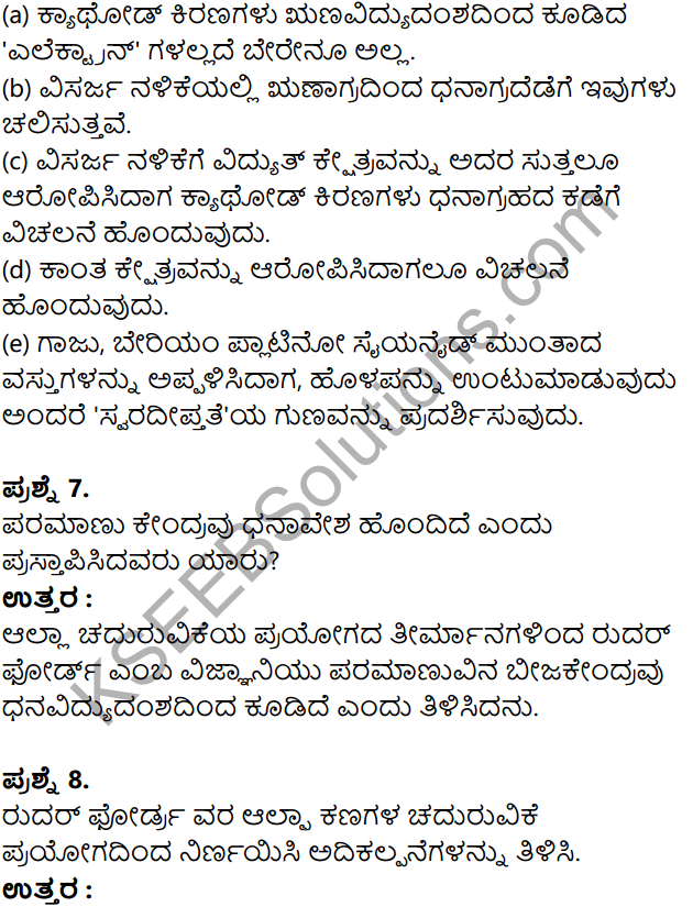 KSEEB Solutions for Class 8 Science Chapter 3 Paramanuvina Rachane in Kannada 9