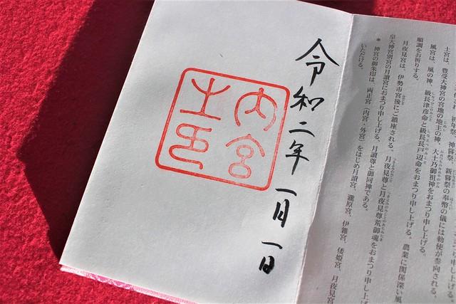 isejingu-gosyuincho009