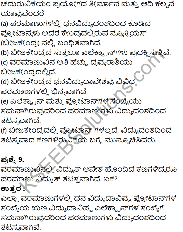 KSEEB Solutions for Class 8 Science Chapter 3 Paramanuvina Rachane in Kannada 10