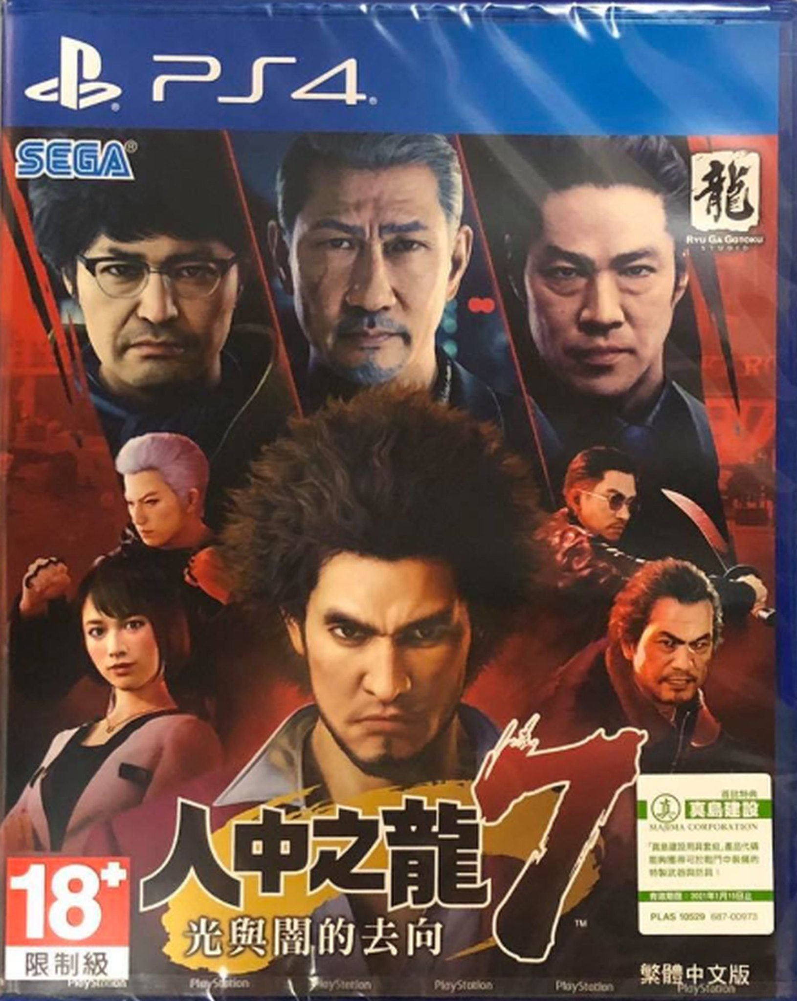 Ryu Ga Gotoku 7 Yakuza Like A Dragon Asia Chinese Subtitle W Dlc Ps4 Brand New Ebay