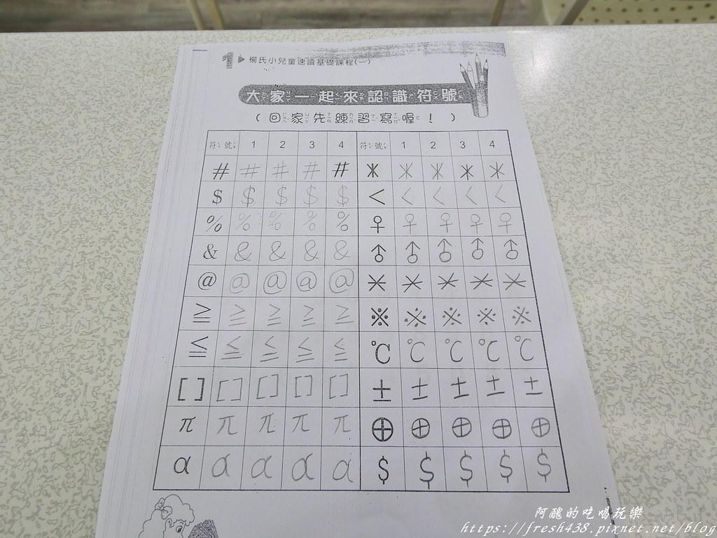 19練習寫符號