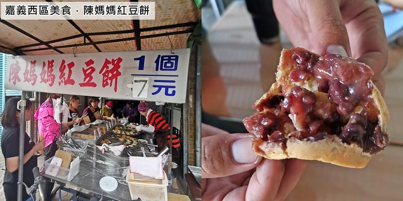 嘉義紅豆餅 陳媽媽紅豆餅