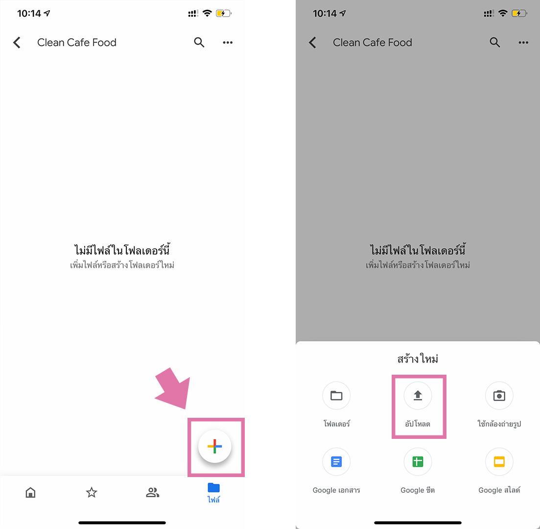 upload-preset-to-google-Drive-03