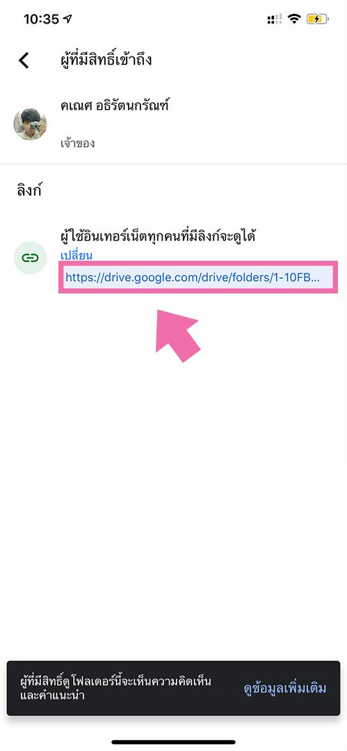 upload-preset-to-google-Drive-07