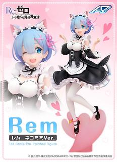 女僕裝還加上貓耳什麼的太過分了! ALPHA x OMEGA《Re:從零開始的異世界生活》雷姆 貓耳Ver.(レム ネコミミVer.)1/8 比例模型