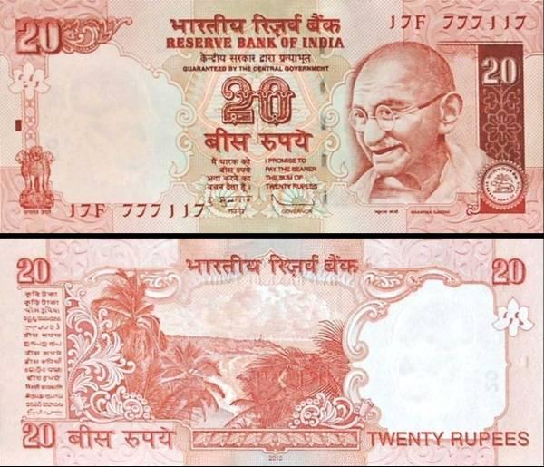 20 Rupií India 2009, P96h