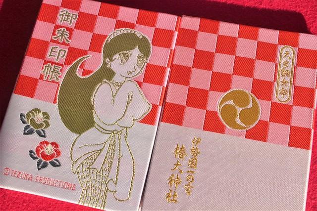 tubaki-gosyuin008椿大神社の御朱印帳