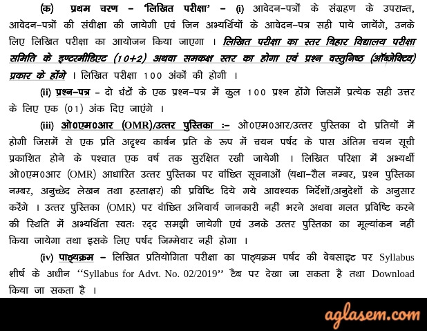 Bihar Police Constable Answer Key 2020 (8 March) - Get Question Paper with Solutions