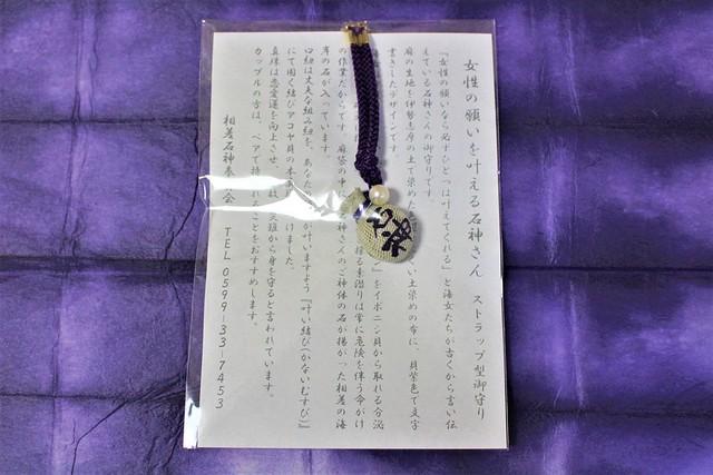 ishigamisan-gosyuin002
