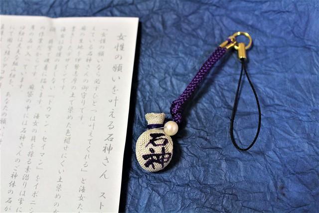 ishigamisan-gosyuin001
