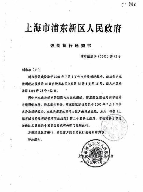 刘淑珍私房拆迁强制执行通知书