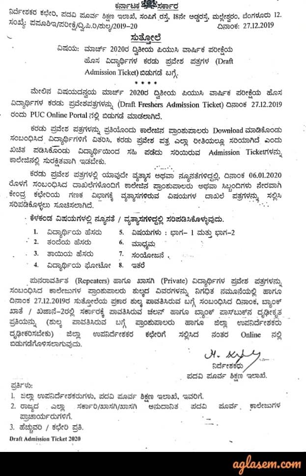 Karnataka Admission Ticket