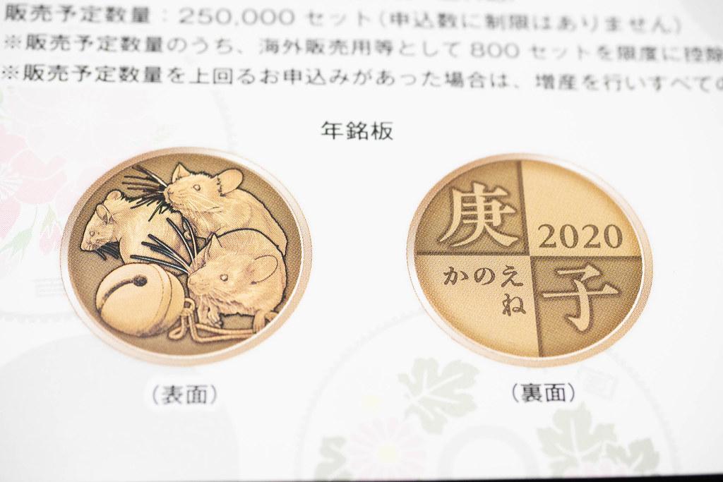 japan_mint_coin2020-7