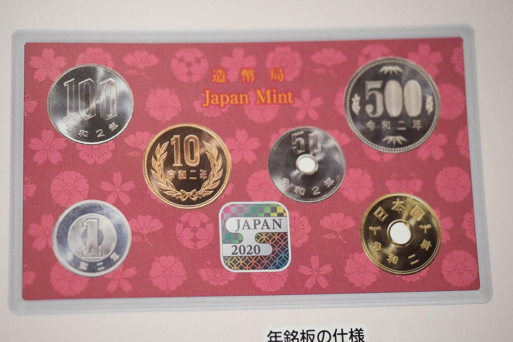 japan_mint_coin2020-1
