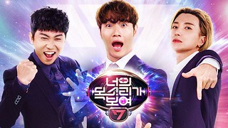 I Can See Your Voice S7 Ep.11