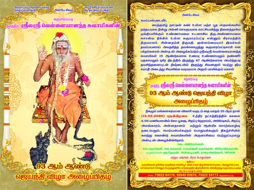 93rdjayanthi