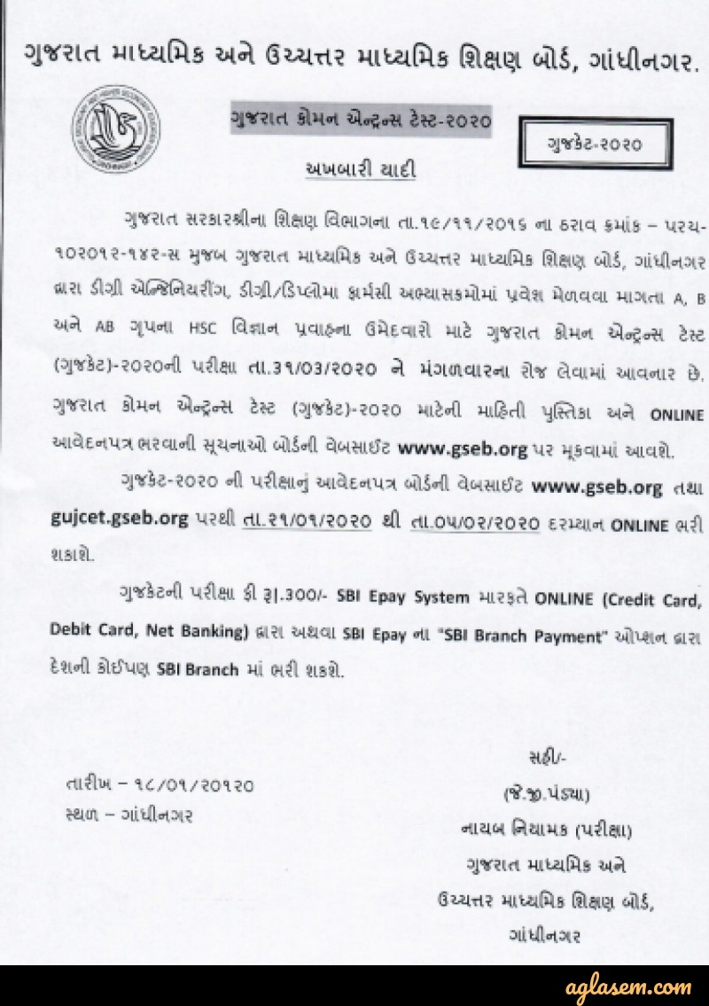 Official Notification for GUJCET 2020 Application Form Release