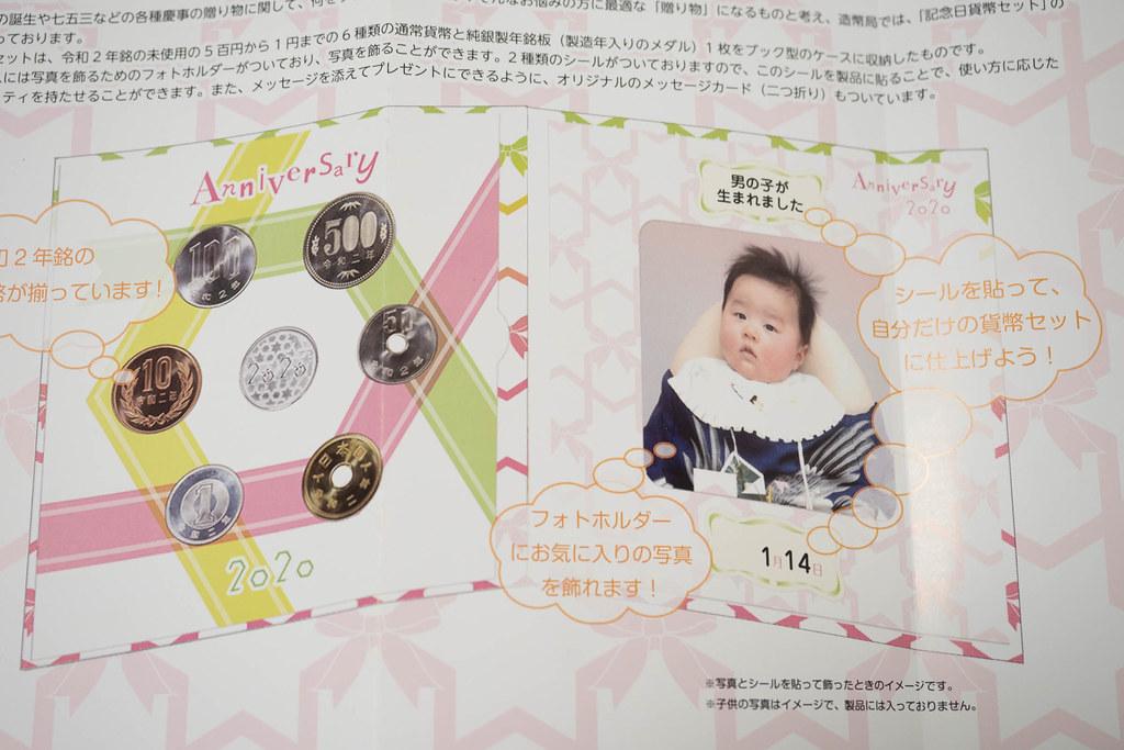 japan_mint_coin2020-4